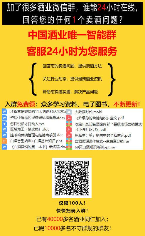 置换,资源,交流,酒业 酒业交流资源置换群 中国酒业第一论坛
